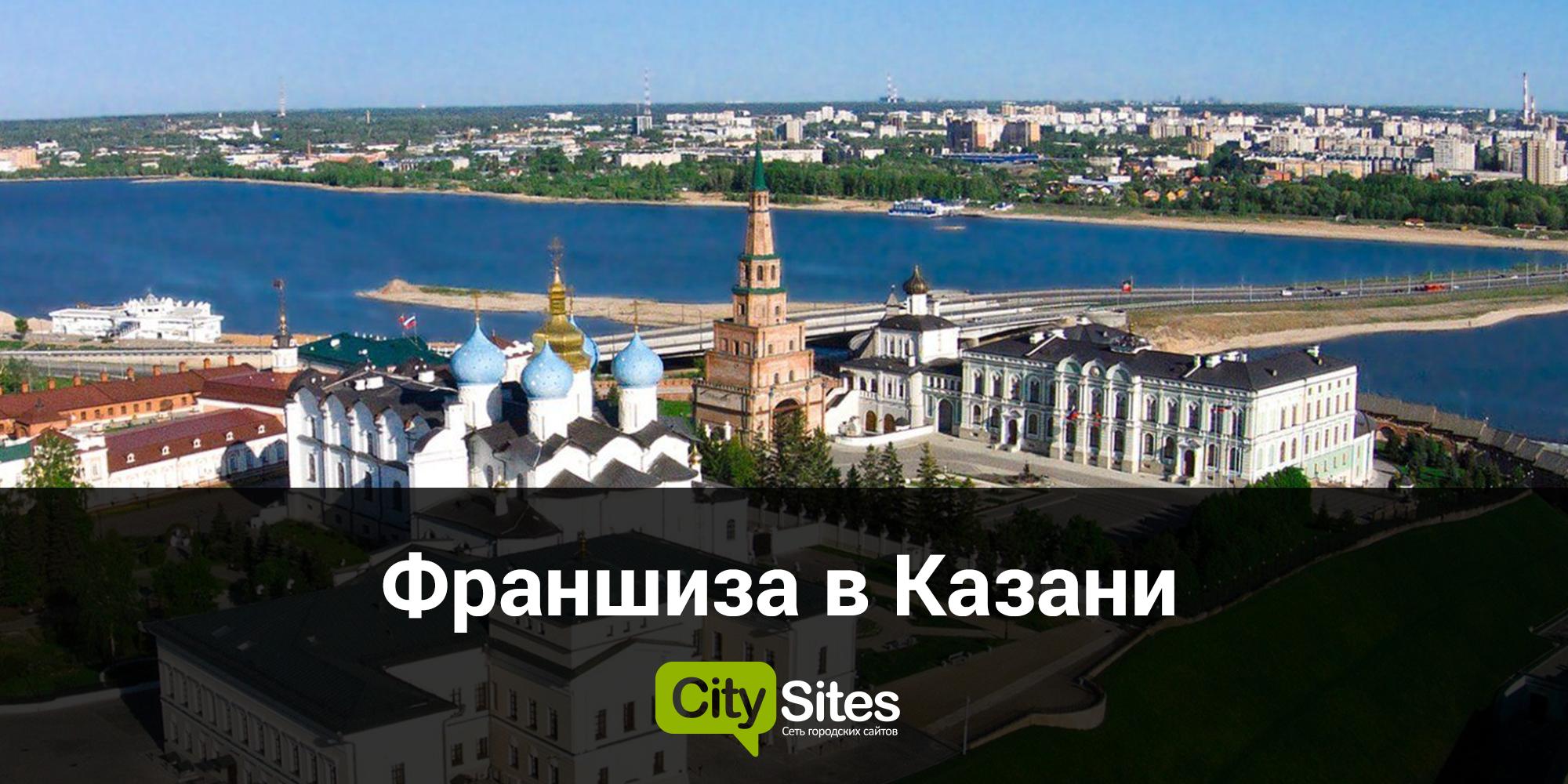 Франшиза в Казани от CitySites