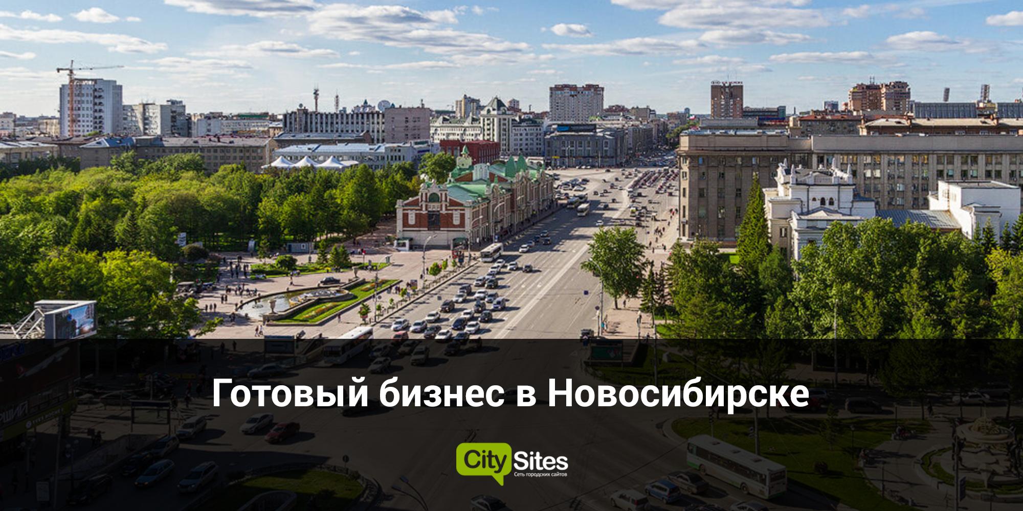 готовый бизнес в новосибирске