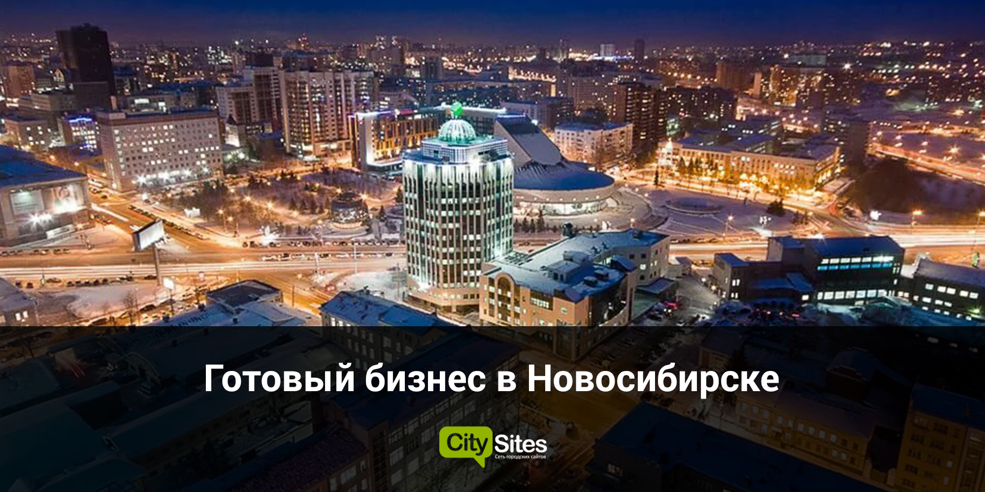 бизнес в новосибирске