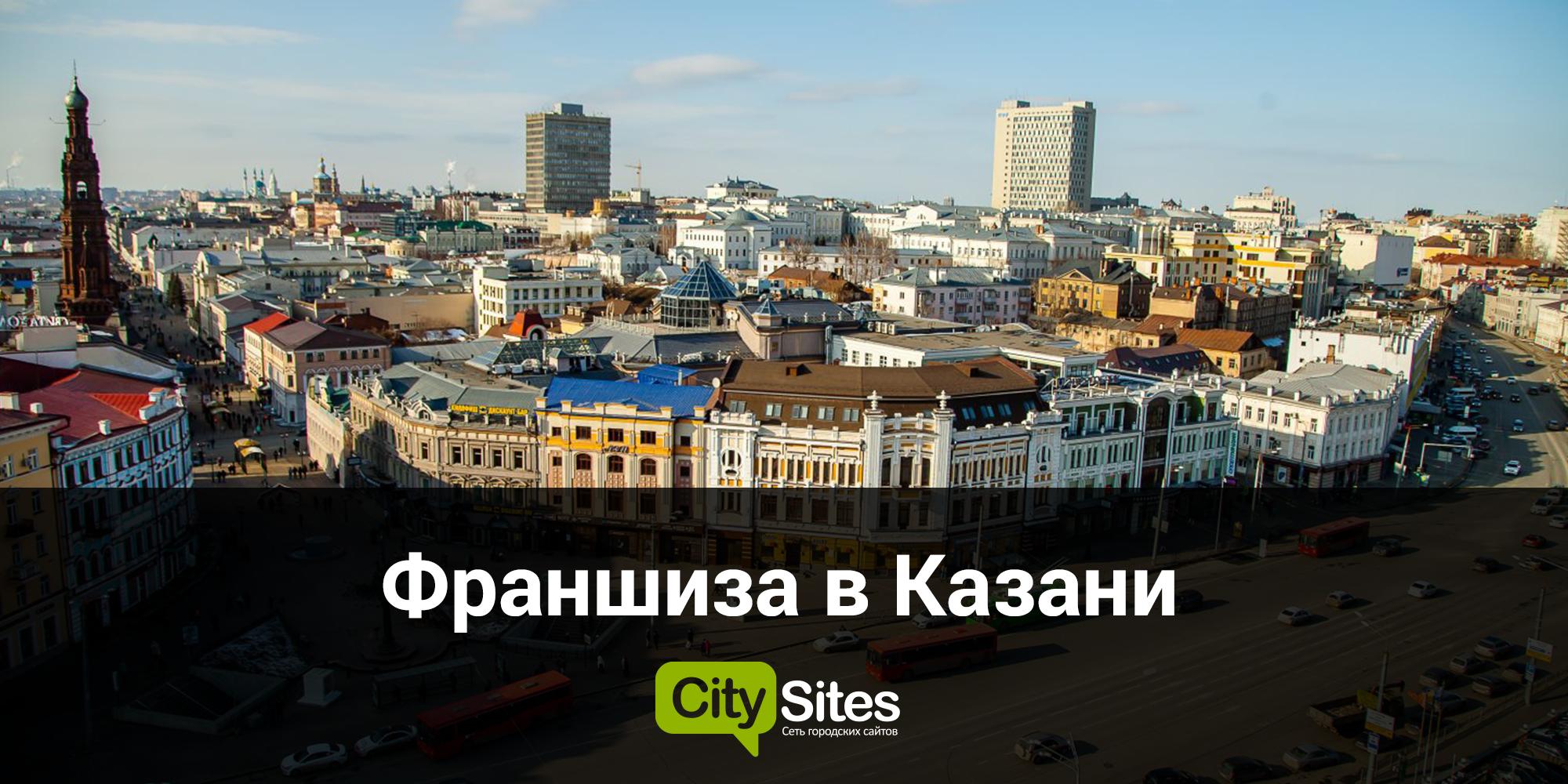 Недорогая франшиза в Казани