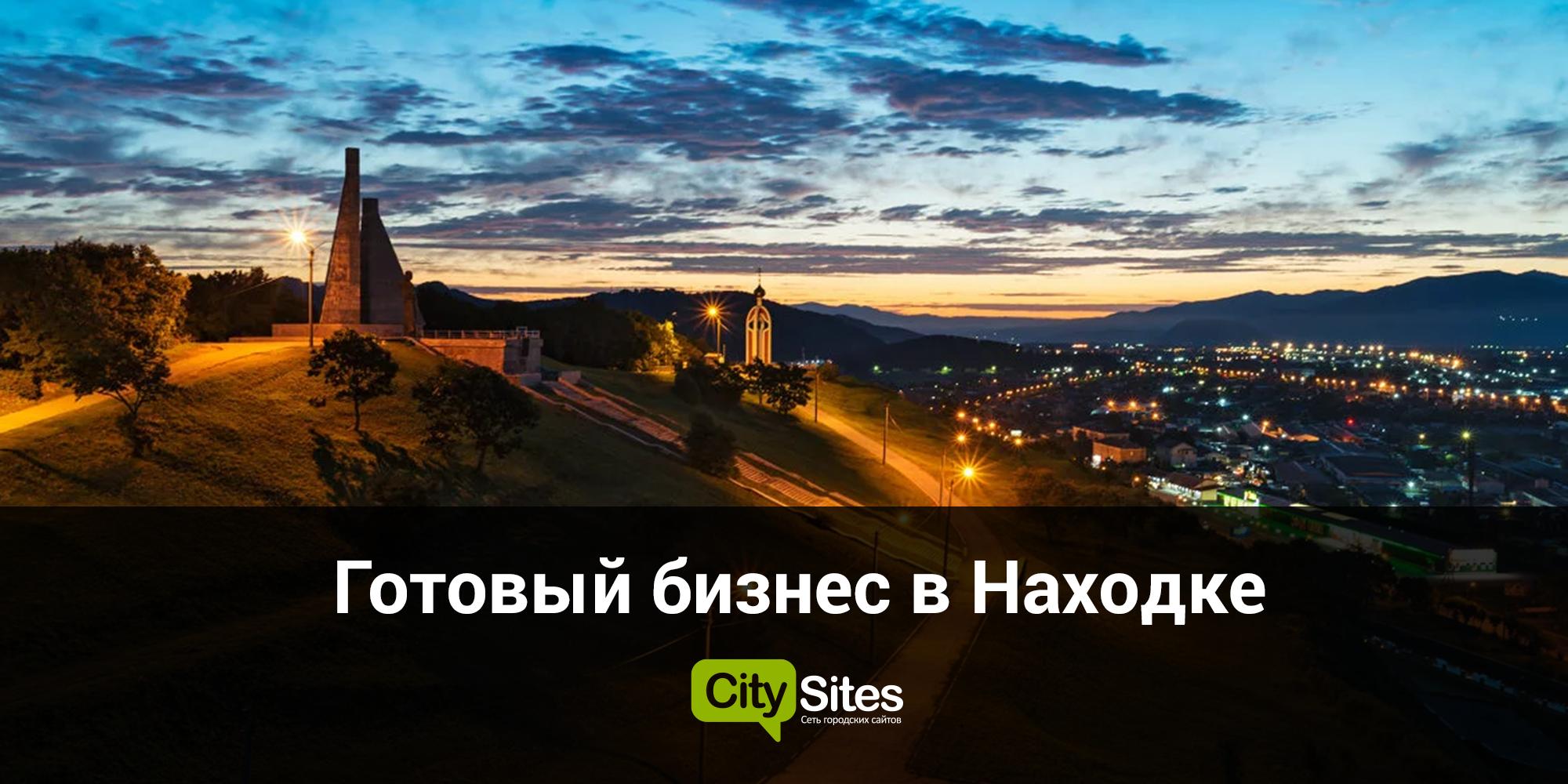 Недорогой готовый бизнес в Находке от CitySites