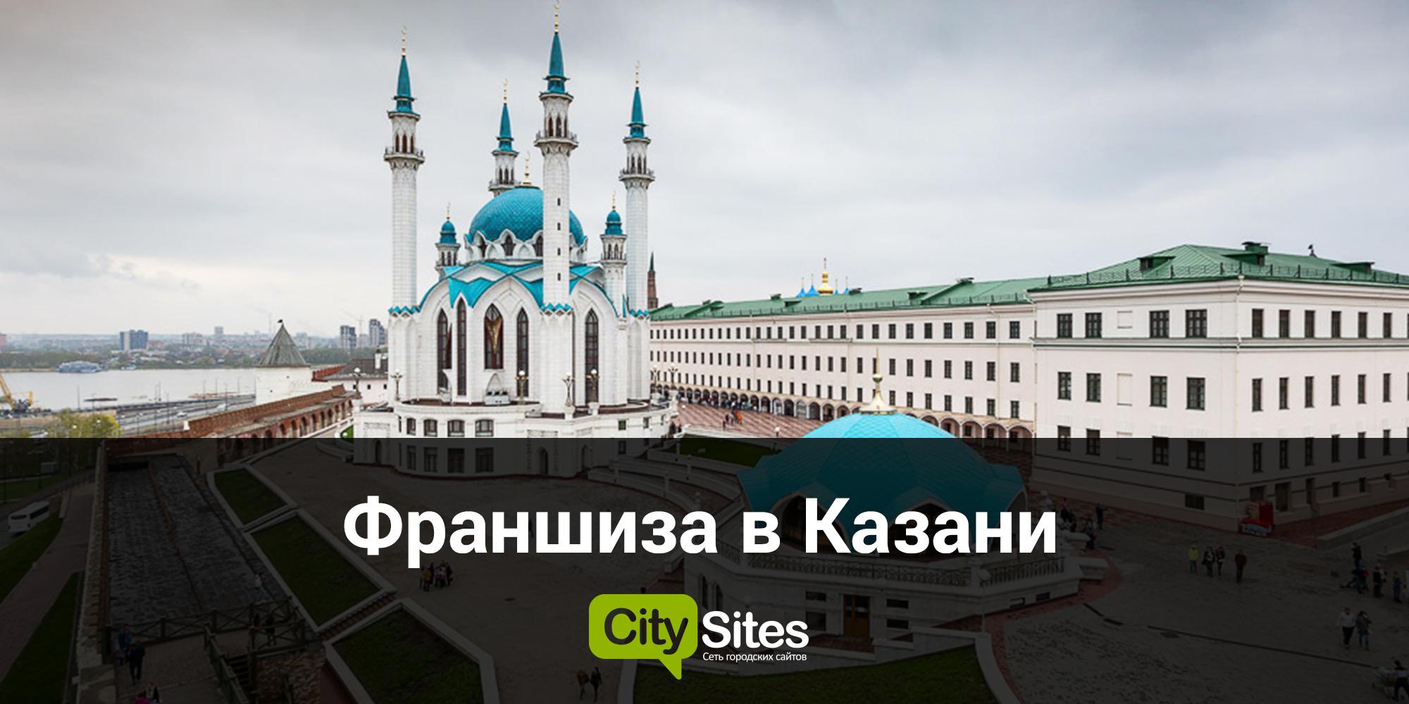 Прибыльная франшиза в Казани от CitySites