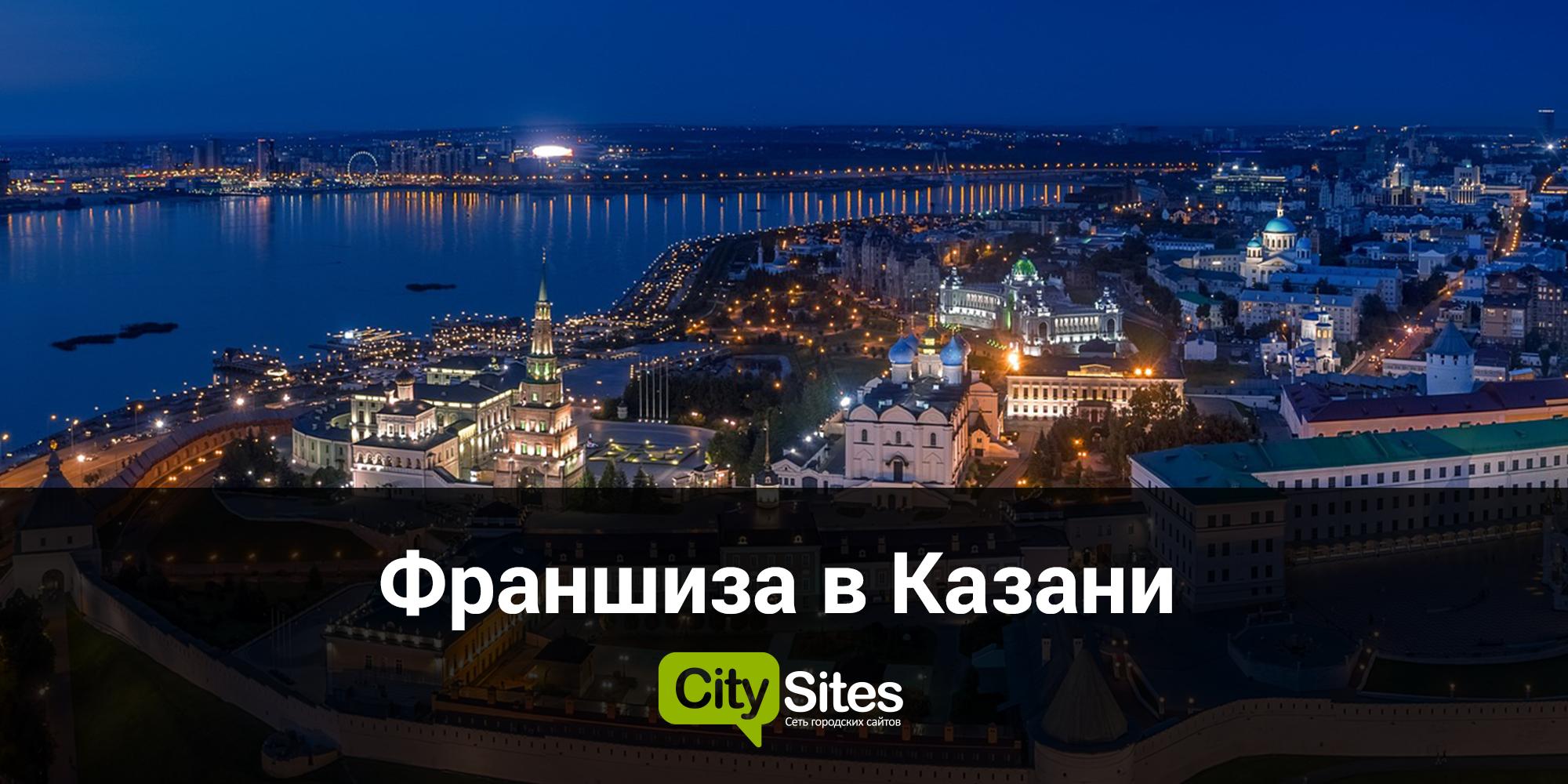 цена франшизы в Казани