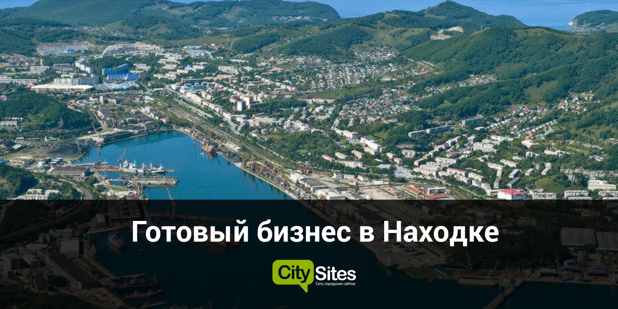 Готовый бизнес в Находке от CitySites